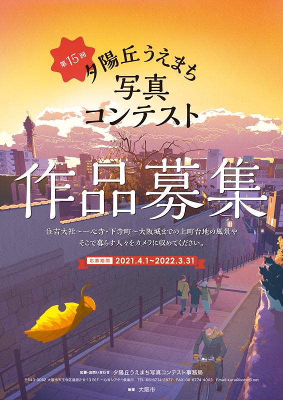2020 夕陽丘うえまち写真コンテスト フライヤー&ポスター イラスト